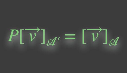 基底と座標と基底変換行列【例題付き】