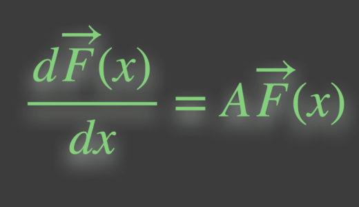 線形微分方程式で解をe^x(exp)と仮定するのはなぜか?