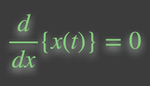 初めての微分方程式